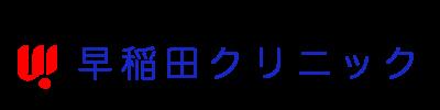 医療法人芳明会 早稲田クリニック